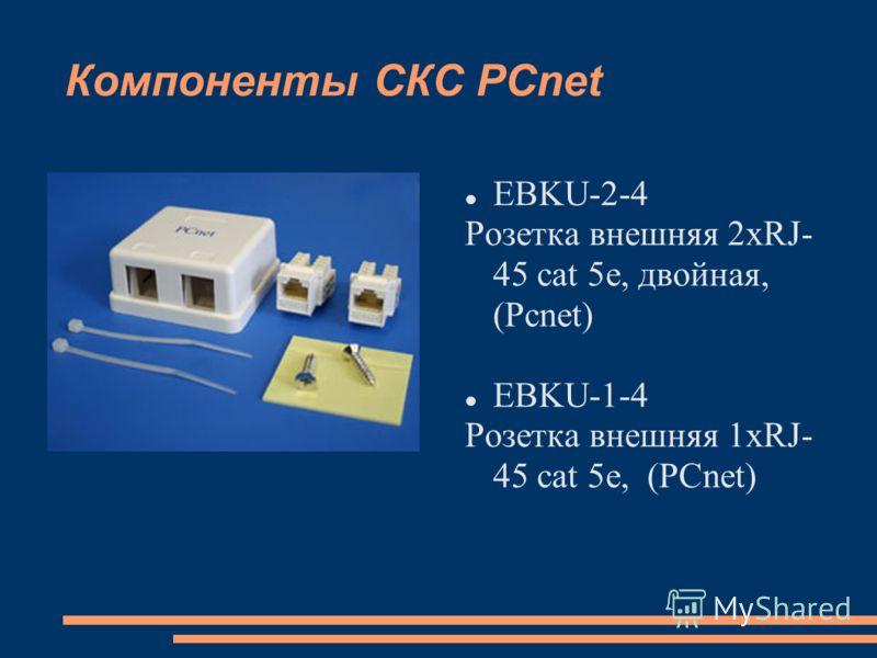 Компоненты СКС PCnet EBKU-2-4 Розетка внешняя 2xRJ- 45 cat 5e, двойная, (Pcnet) EBKU-1-4 Розетка внешняя 1xRJ- 45 cat 5e, (PCnet)