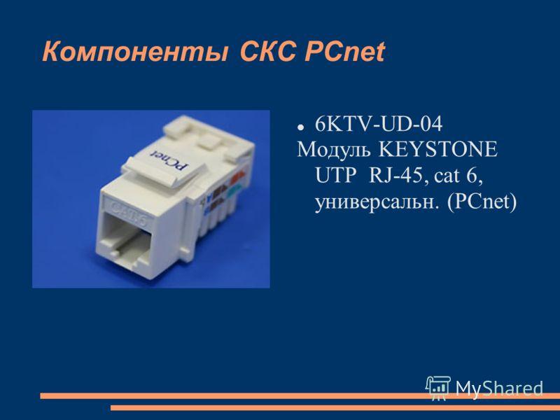 Компоненты СКС PCnet 6KTV-UD-04 Модуль KEYSTONE UTP RJ-45, cat 6, универсальн. (PCnet)