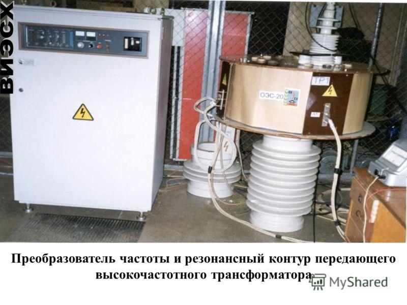 Преобразователь частоты и резонансный контур передающего высокочастотного трансформатора