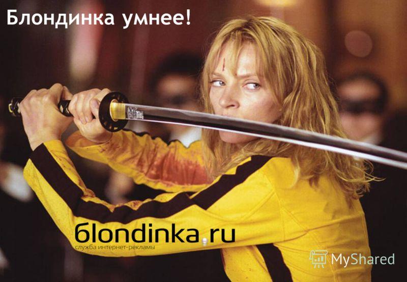 Блондинка умнее!