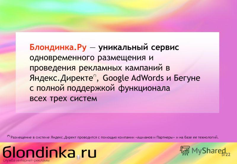 5/22 Блондинка.Ру уникальный сервис одновременного размещения и проведения рекламных кампаний в Яндекс.Директе (*), Google AdWords и Бегуне с полной поддержкой функционала всех трех систем (*) Размещение в системе Яндекс.Директ проводится с помощью к