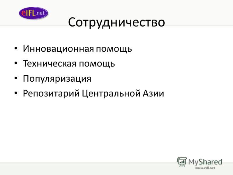 Сотрудничество Инновационная помощь Техническая помощь Популяризация Репозитарий Центральной Азии