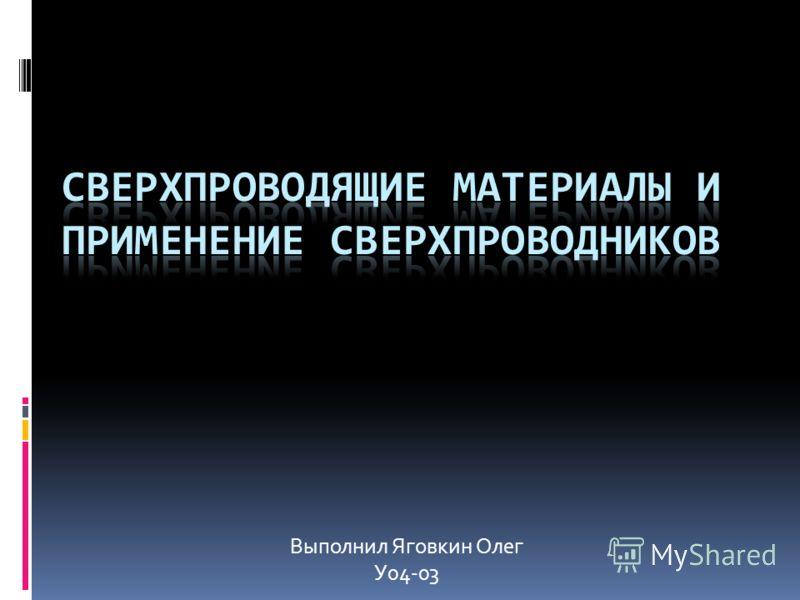 Выполнил Яговкин Олег У04-03