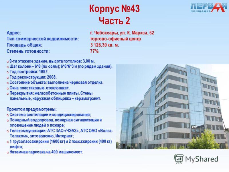 Корпус 43 Часть 2 9-ти этажное здание, высота потолков: 3,00 м. 9-ти этажное здание, высота потолков: 3,00 м. Шаг колонн – 6*6 (по осям); 6*6*6*3 м (по рядам здания). Шаг колонн – 6*6 (по осям); 6*6*6*3 м (по рядам здания). Год постройки: 1987. Год п