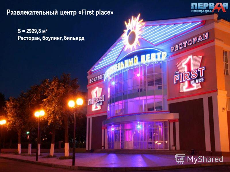 Развлекательный центр «First place» S = 2929,8 м² Ресторан, боулинг, бильярд
