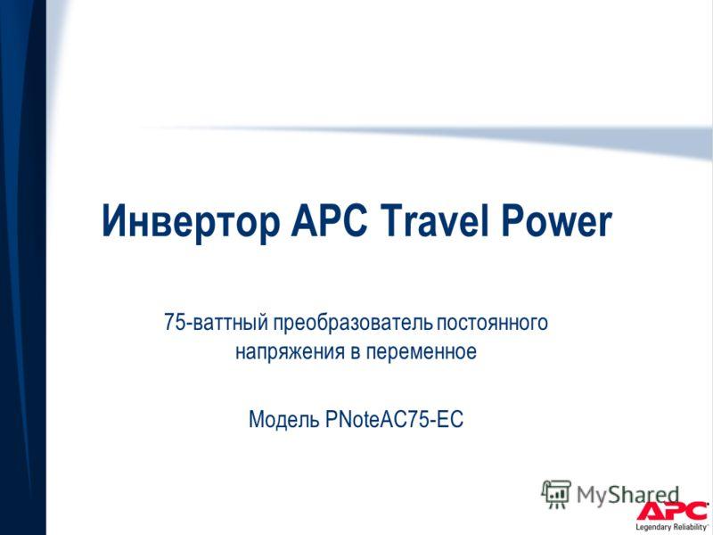 Инвертор APC Travel Power 75-ваттный преобразователь постоянного напряжения в переменное Модель PNoteAC75-EC