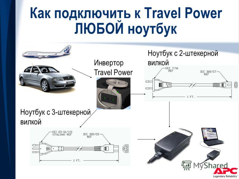 Как подключить к Travel Power ЛЮБОЙ ноутбук Инвертор Travel Power Ноутбук с 3-штекерной вилкой Ноутбук с 2-штекерной вилкой