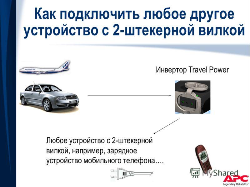 Как подключить любое другое устройство с 2-штекерной вилкой Инвертор Travel Power Любое устройство с 2-штекерной вилкой, например, зарядное устройство мобильного телефона….