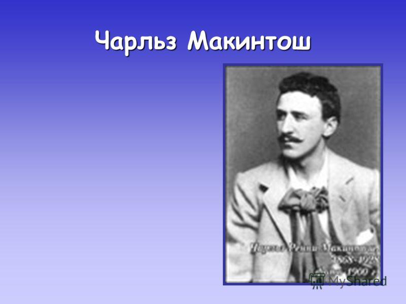 Чарльз Макинтош