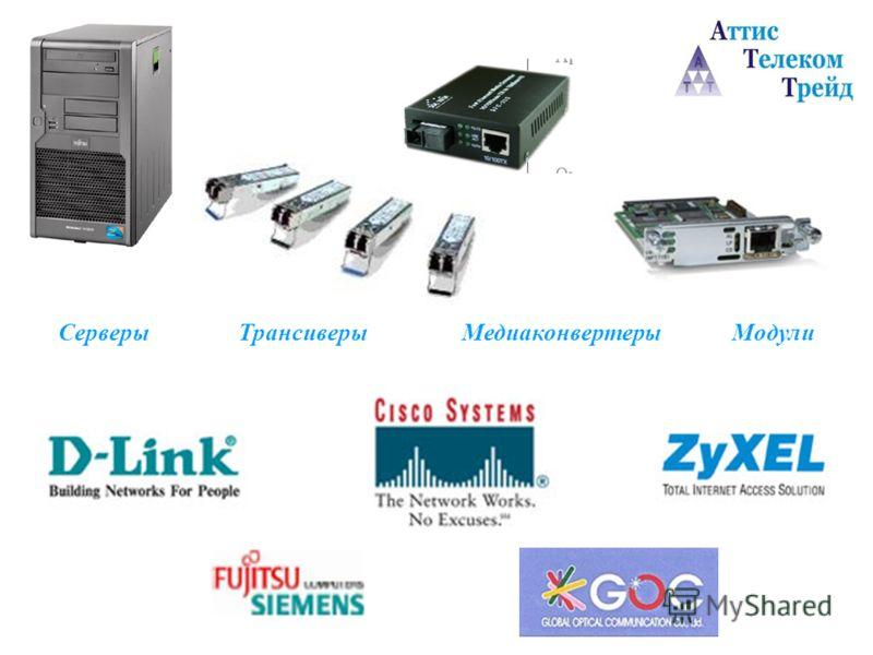 Серверы Трансиверы Медиаконвертеры Модули