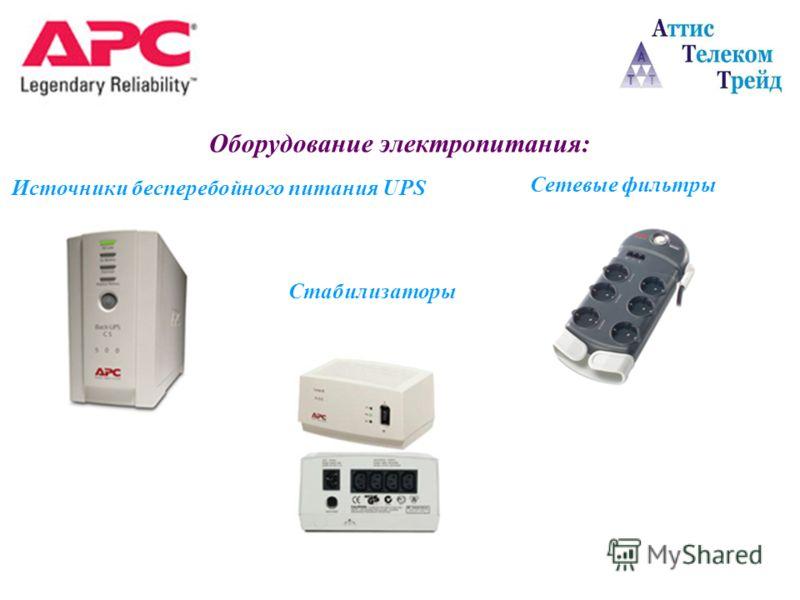 Оборудование электропитания: Источники бесперебойного питания UPS Стабилизаторы Сетевые фильтры