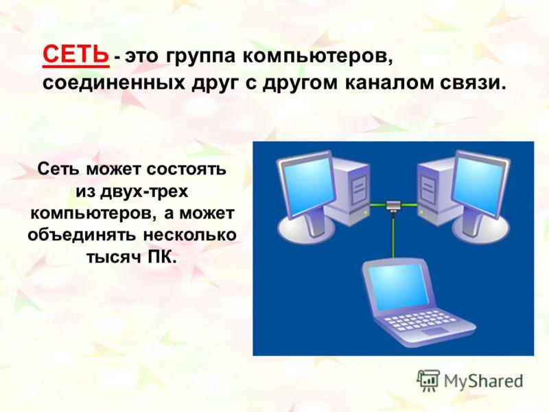 СЕТЬ - это группа компьютеров, соединенных друг с другом каналом связи. Сеть может состоять из двух-трех компьютеров, а может объединять несколько тысяч ПК.