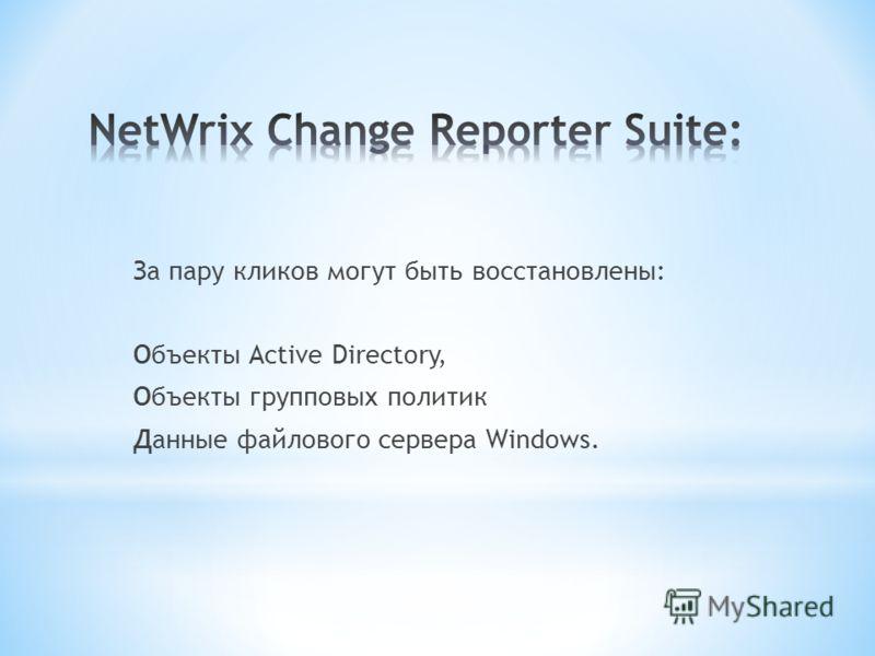 За пару кликов могут быть восстановлены: Объекты Active Directory, Объекты групповых политик Данные файлового сервера Windows.