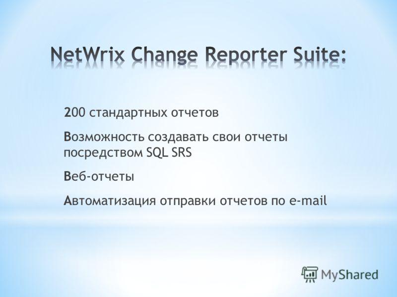 200 стандартных отчетов Возможность создавать свои отчеты посредством SQL SRS Веб-отчеты Автоматизация отправки отчетов по e-mail