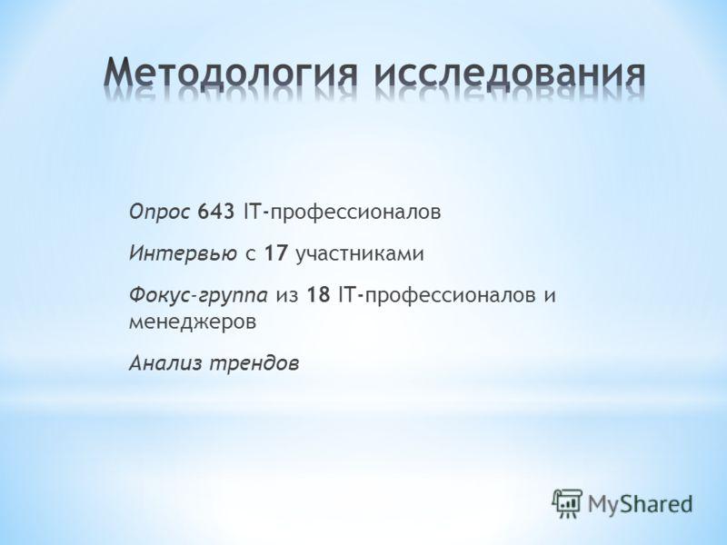 Опрос 643 IT-профессионалов Интервью с 17 участниками Фокус-группа из 18 IT-профессионалов и менеджеров Анализ трендов