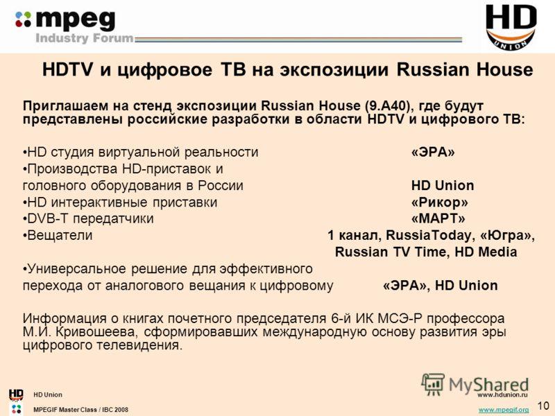 HD Unionwww.hdunion.ru MPEGIF Master Class / IBC 2008 www.mpegif.orgwww.mpegif.org 10 HDTV и цифровое ТВ на экспозиции Russian House Приглашаем на стенд экспозиции Russian House (9.A40), где будут представлены российские разработки в области HDTV и ц