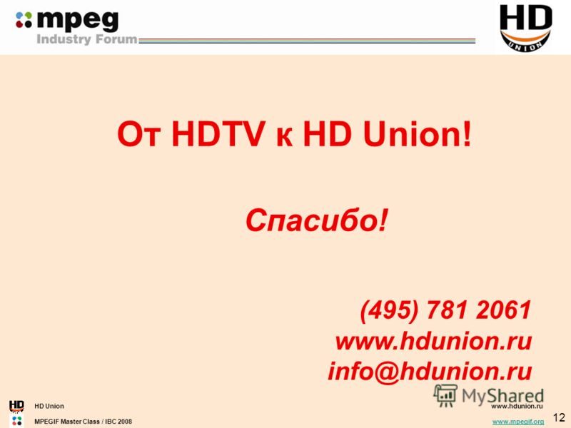 HD Unionwww.hdunion.ru MPEGIF Master Class / IBC 2008 www.mpegif.orgwww.mpegif.org 12 (495) 781 2061 www.hdunion.ru info@hdunion.ru От HDTV к HD Union! Спасибо!