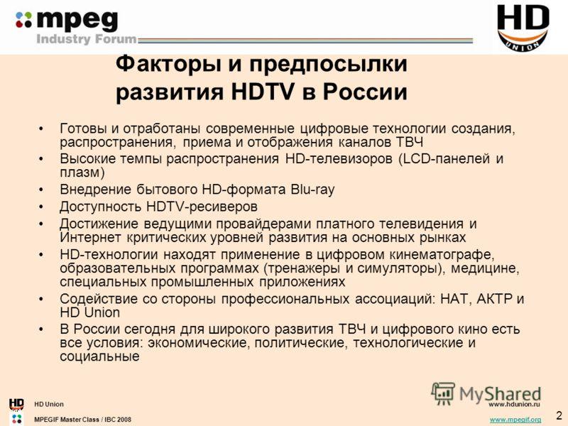 HD Unionwww.hdunion.ru MPEGIF Master Class / IBC 2008 www.mpegif.orgwww.mpegif.org 2 Готовы и отработаны современные цифровые технологии создания, распространения, приема и отображения каналов ТВЧ Высокие темпы распространения HD-телевизоров (LCD-пан