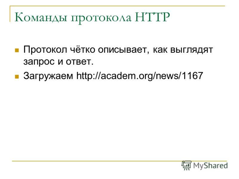 Команды протокола HTTP Протокол чётко описывает, как выглядят запрос и ответ. Загружаем http://academ.org/news/1167
