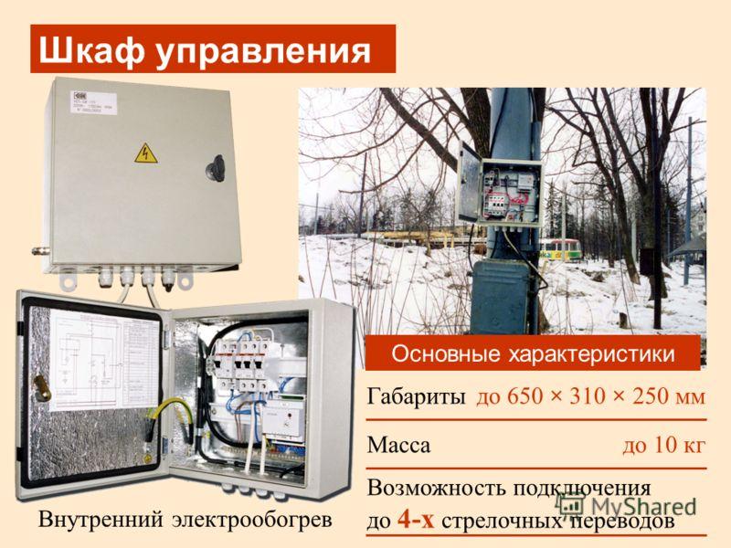 Шкаф управления Основные характеристики Масса до 10 кг Габариты до 650 × 310 × 250 мм Возможность подключения до 4-х стрелочных переводов Внутренний электрообогрев