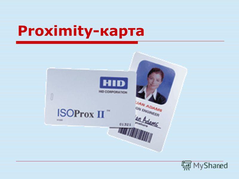 1 Proximity-карта