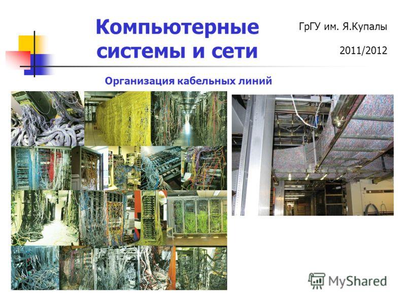 ГрГУ им. Я.Купалы 2011/2012 Компьютерные системы и сети Организация кабельных линий