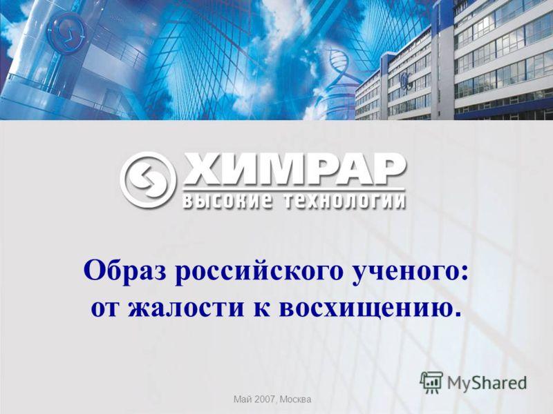 Образ российского ученого: от жалости к восхищению. Май 2007, Москва