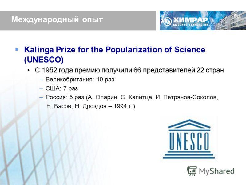 Международный опыт Kalinga Prize for the Popularization of Science (UNESCO) С 1952 года премию получили 66 представителей 22 странС 1952 года премию получили 66 представителей 22 стран –Великобритания: 10 раз –США: 7 раз –Россия: 5 раз (А. Опарин, С.