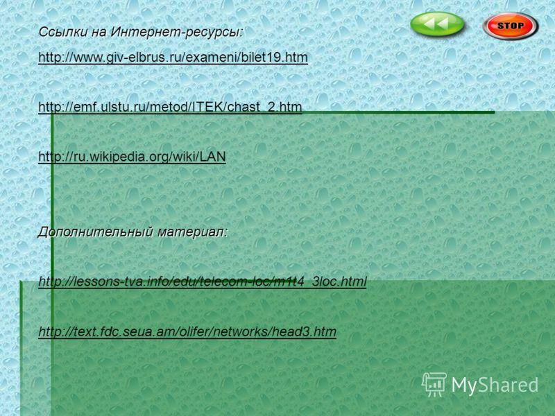 Ссылки на Интернет-ресурсы: http://www.giv-elbrus.ru/exameni/bilet19.htm http://emf.ulstu.ru/metod/ITEK/chast_2.htm http://ru.wikipedia.org/wiki/LAN Дополнительный материал: http://lessons-tva.info/edu/telecom-loc/m1t4_3loc.html http://text.fdc.seua.