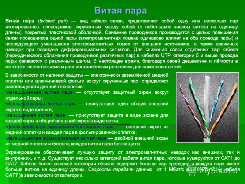 Вита́я па́ра (twisted pair) вид кабеля связи, представляет собой одну или несколько пар изолированных проводников, скрученных между собой (с небольшим числом витков на единицу длины), покрытых пластиковой оболочкой. Свивание проводников производится