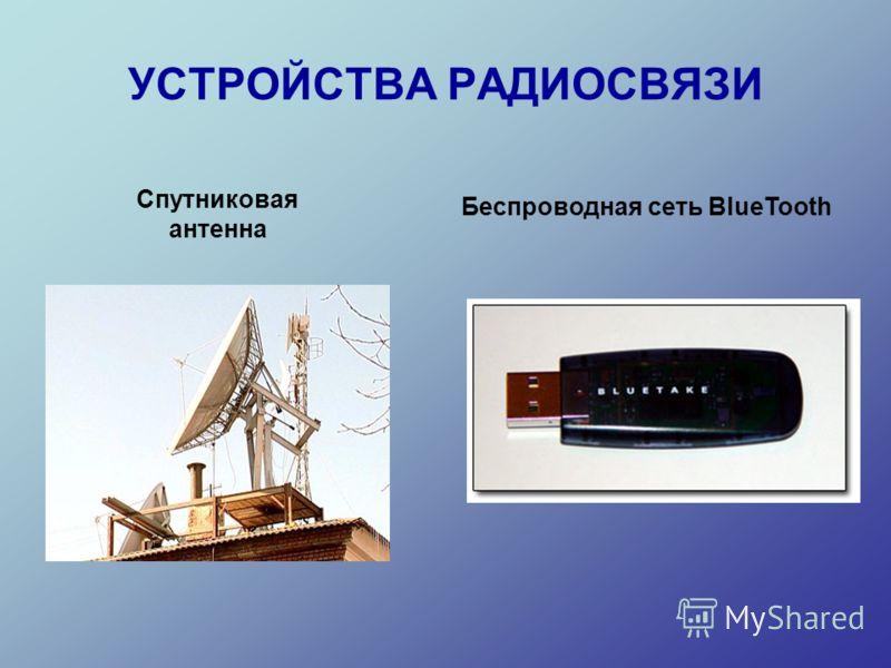 УСТРОЙСТВА РАДИОСВЯЗИ Спутниковая антенна Беспроводная сеть BlueTooth