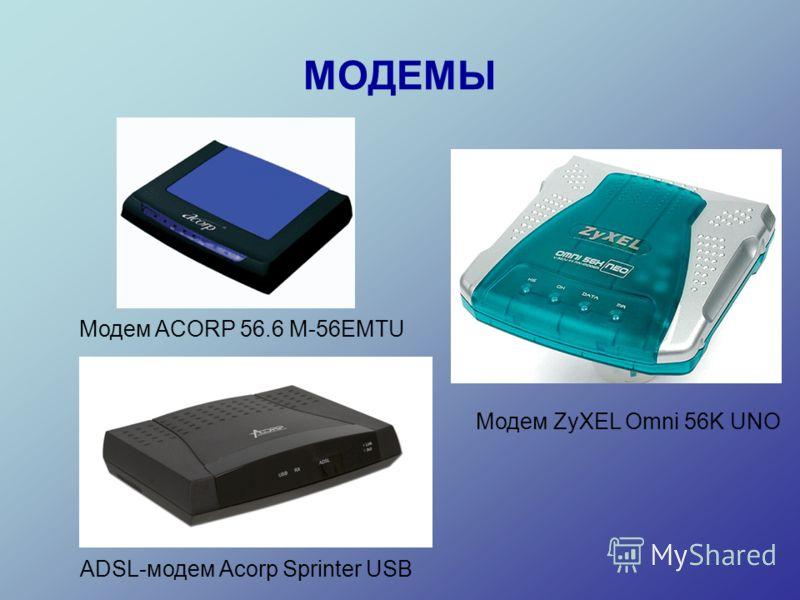 МОДЕМЫ Модем ZyXEL Omni 56K UNO Модем ACORP 56.6 M-56EMTU ADSL-модем Acorp Sprinter USB