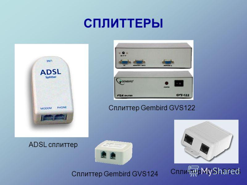 СПЛИТТЕРЫ ADSL сплиттер Сплиттер Gembird GVS122 Сплиттер Gembird GVS124 Сплиттер ADSL POTS