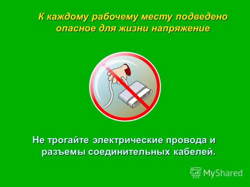 Не трогайте электрические провода и разъемы соединительных кабелей. К каждому рабочему месту подведено опасное для жизни напряжение