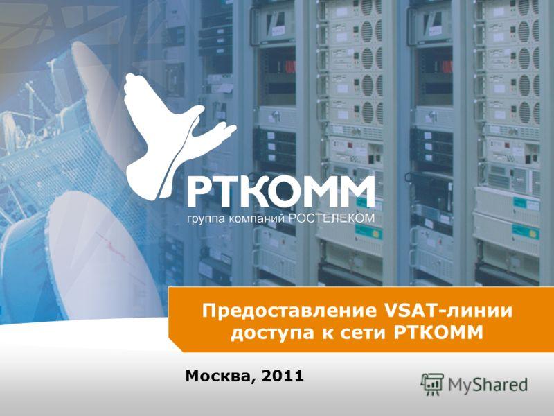Предоставление VSAT-линии доступа к сети РТКОММ Москва, 2011