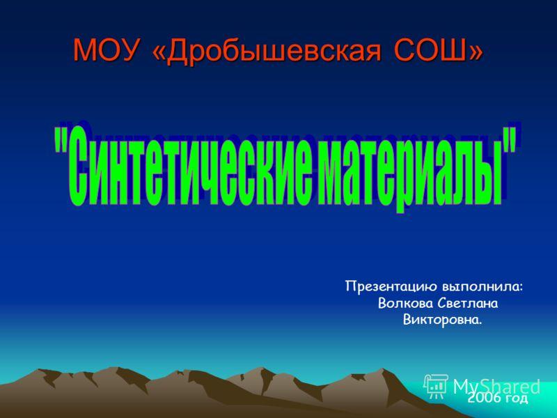МОУ «Дробышевская СОШ» Презентацию выполнила: Волкова Светлана Викторовна. 2006 год