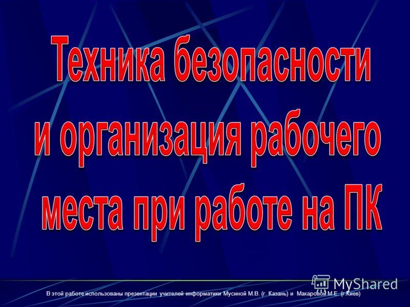 В этой работе использованы презентации учителей информатики Мусиной М.В. (г. Казань) и Макаровой М.Е. (г.Киев)