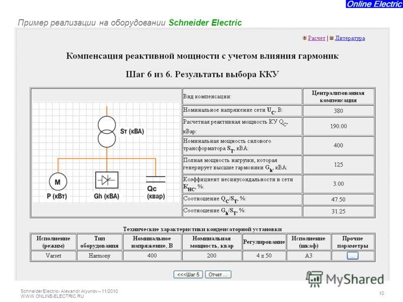 Schneider Electric 10 - Alexandr Alyunov – 11/2010 WWW.ONLINE-ELECTRIC.RU Пример реализации на оборудовании Schneider Electric