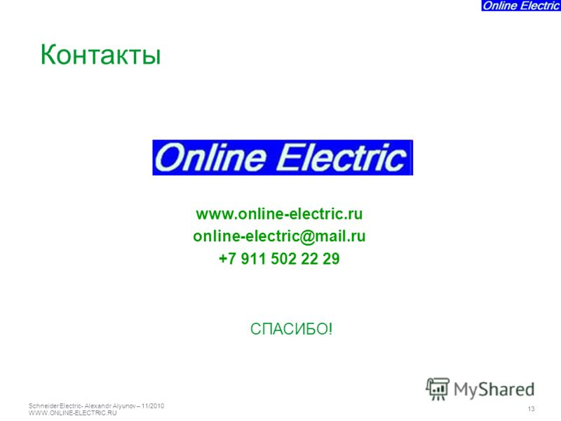 Schneider Electric 13 - Alexandr Alyunov – 11/2010 WWW.ONLINE-ELECTRIC.RU www.online-electric.ru online-electric@mail.ru +7 911 502 22 29 Контакты СПАСИБО!