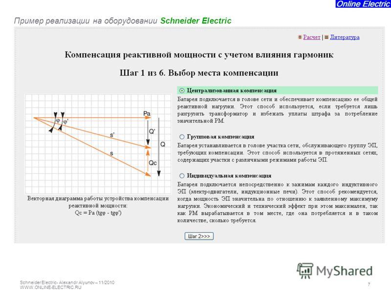 Schneider Electric 7 - Alexandr Alyunov – 11/2010 WWW.ONLINE-ELECTRIC.RU Пример реализации на оборудовании Schneider Electric