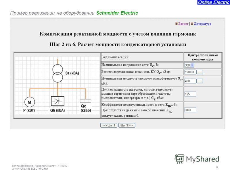 Schneider Electric 8 - Alexandr Alyunov – 11/2010 WWW.ONLINE-ELECTRIC.RU Пример реализации на оборудовании Schneider Electric