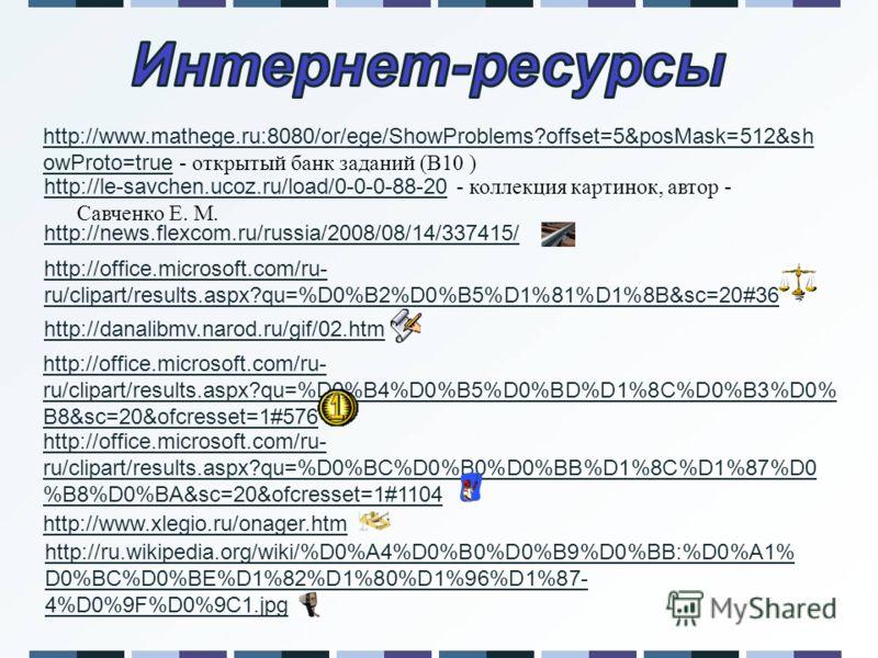 http://office.microsoft.com/ru- ru/clipart/results.aspx?qu=%D0%B4%D0%B5%D0%BD%D1%8C%D0%B3%D0% B8&sc=20&ofcresset=1#576 http://news.flexcom.ru/russia/2008/08/14/337415/ http://office.microsoft.com/ru- ru/clipart/results.aspx?qu=%D0%B2%D0%B5%D1%81%D1%8