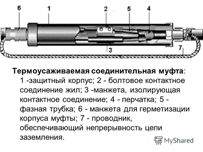 Термоусаживаемая соединительная муфта: 1 -защитный корпус; 2 - болтовое контактное соединение жил; 3 -манжета, изолирующая контактное соединение; 4 - перчатка; 5 - фазная трубка; 6 - манжета для герметизации корпуса муфты; 7 - проводник, обеспечивающ
