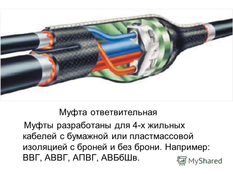 Муфта ответвительная Муфты разработаны для 4-х жильных кабелей с бумажной или пластмассовой изоляцией с броней и без брони. Например: ВВГ, АВВГ, АПВГ, АВБбШв.