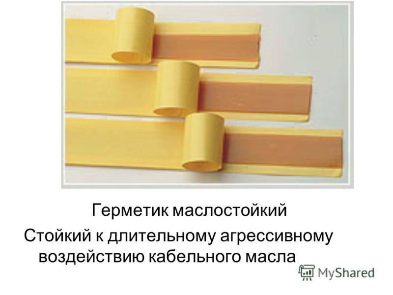 Герметик маслостойкий Стойкий к длительному агрессивному воздействию кабельного масла