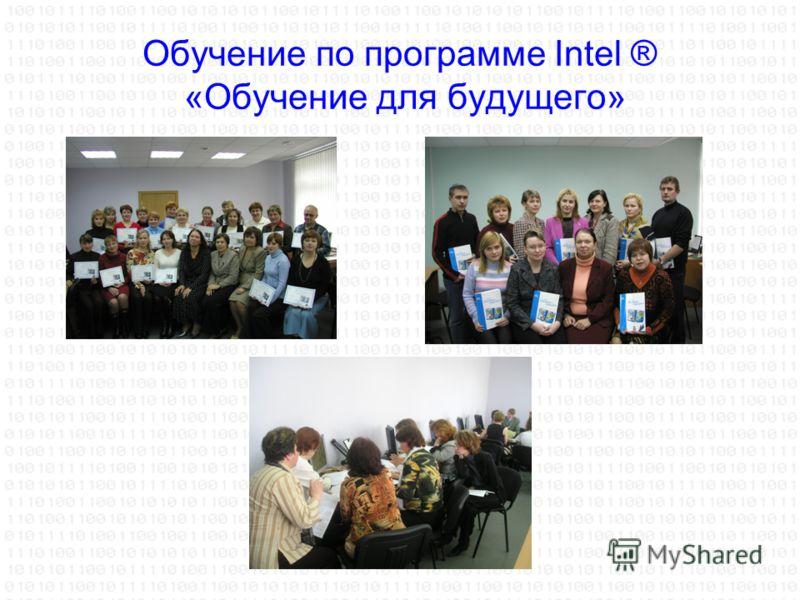 Обучение по программе Intel ® «Обучение для будущего»