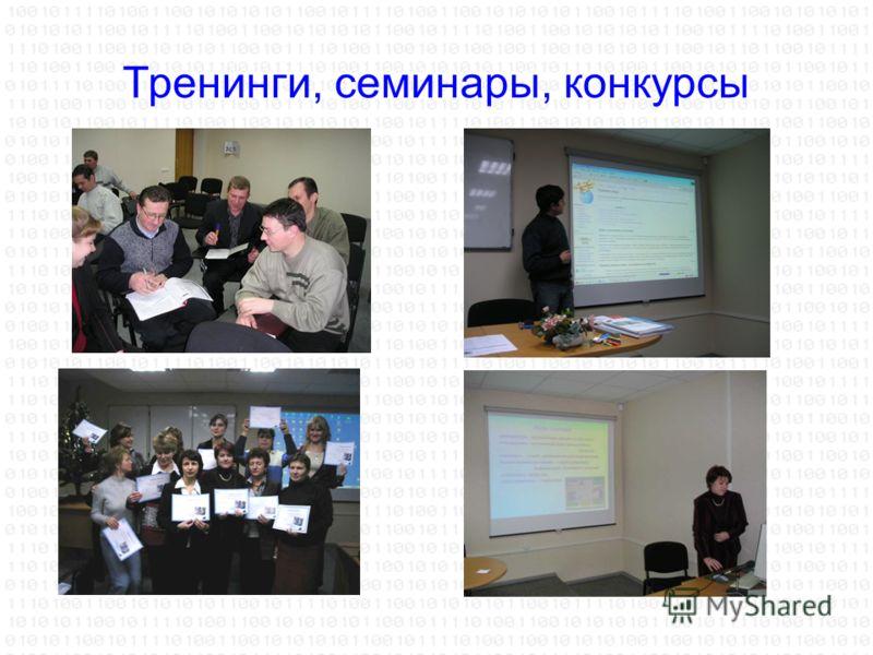 Тренинги, семинары, конкурсы