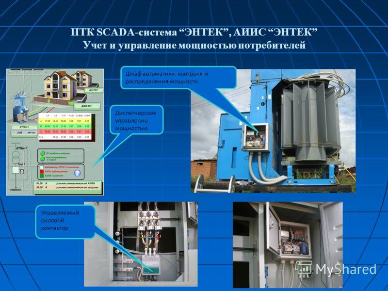 9 ПТК SCADA-система ЭНТЕК, АИИС ЭНТЕК Учет и управление мощностью потребителей Шкаф автоматики контроля и распределения мощности Управляемый силовой контактор Диспетчерское управление мощностью