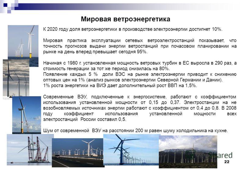 К 2020 году доля ветроэнергетики в производстве электроэнергии достигнет 10%. Мировая практика эксплуатации сетевых ветроэлектростанций показывает, что точность прогнозов выдачи энергии ветростанций при почасовом планировании на рынке на день вперед