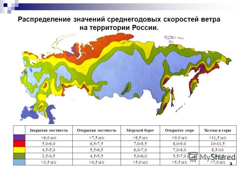 3 Метеостанция Закрытая местностьОткрытая местностьМорской берегОткрытое мореХолмы и горы >6,0 м/с>7,5 м/с>8,5 м/с>9,0 м/с>11,5 м/с 5,0-6,06,5-7,57,0-8,58,0-9,010-11,5 4,5-5,05,5-6,56,0-7,07,0-8,08,5-10 3,5-4,54,5-5,55,0-6,05,5-7,07,0-8,5